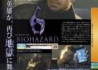 """""""Grande novidade"""" sobre Resident Evil 6 será publicada em 5 de julho"""