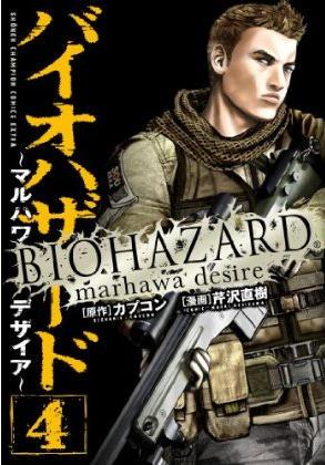 Piers é capa de Resident Evil: Marhawa Desire 4
